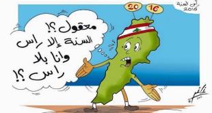 كاريكاتور راس السنة