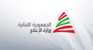 arabic logo - minister of information