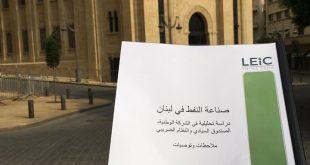 المركز اللبناني للطاقة والابتكار