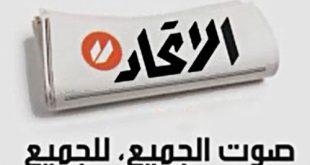 صحيفة الاتحاد