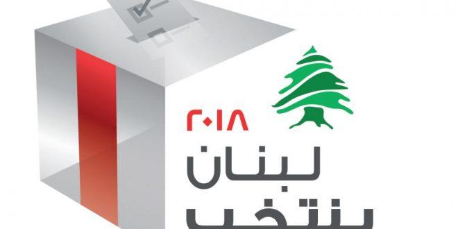 لبنان ينتخب