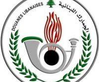 الجمارك اللبنانية