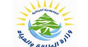 وزارة الطاقة0