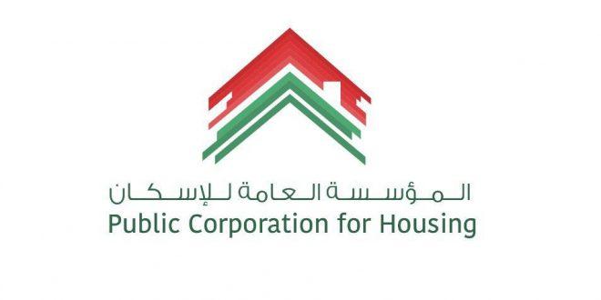 المؤسسة العامة للاسكان