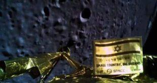 مركبة الفضاء الإسرائيلية