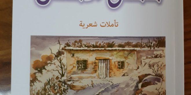 thumbnail_غلاف وليد عبد الصمد