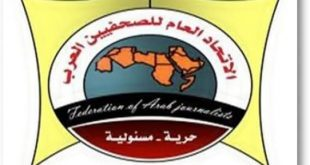 إتحاد الصحافيين العرب