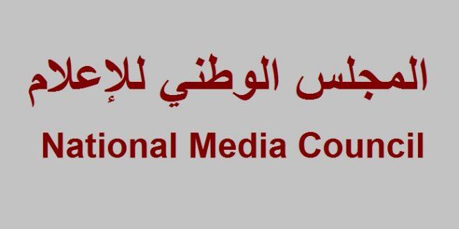 المجلس الوطني للاعلام المرئي والمسموع