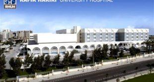 مستشفى بيروت الحكومي