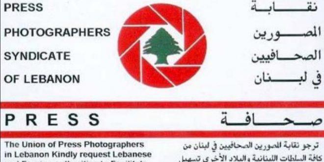 نقابة المصورين