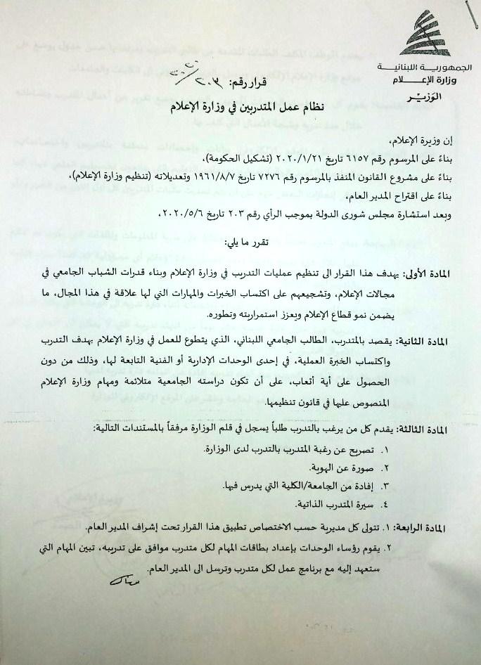 نظام عمل المتدربين في وزارة الاعلام1