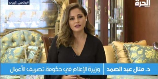 عبد الصمد ت الحرة 3