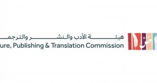 هيئة النشر والترجمة السعودية