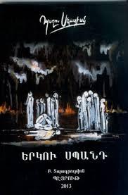 كاتب ارمن