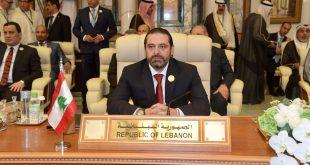 الحريري من القمة العربية