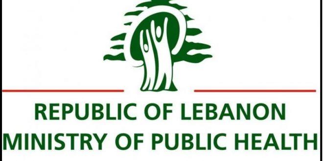 وزارة الصحة بالانكليزي