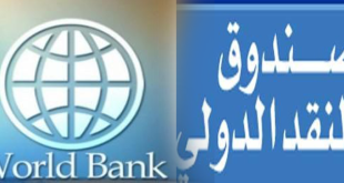 صندوق النقد الدولي