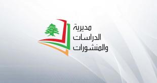 arabic logo - moudiriyyet dirasat