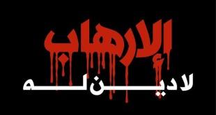 terrorism real arabic