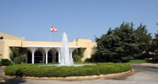 القصر الجمهوري بعبدا