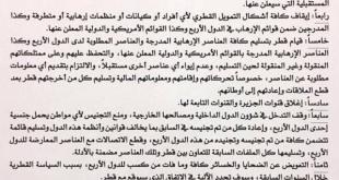 مطالب من قطر