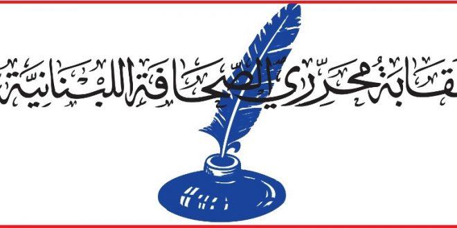 نقابة محرري الصحافة اللبنانية