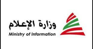 وزارة الاعلام