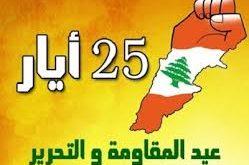 عيد المقاومة والتحرير