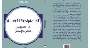 كتاب الديمقراطية التعبيرية