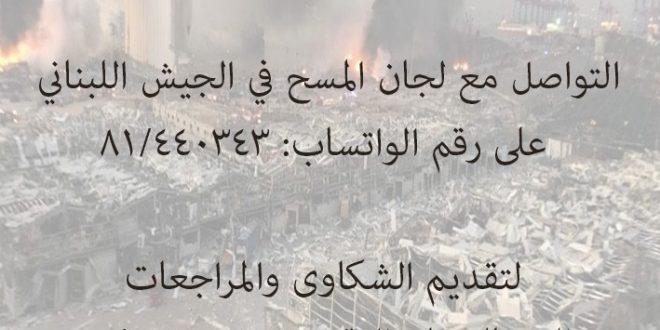 للمتضررين من انفجار مرفأ بيروت