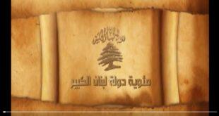مئوية لبنان الكبير