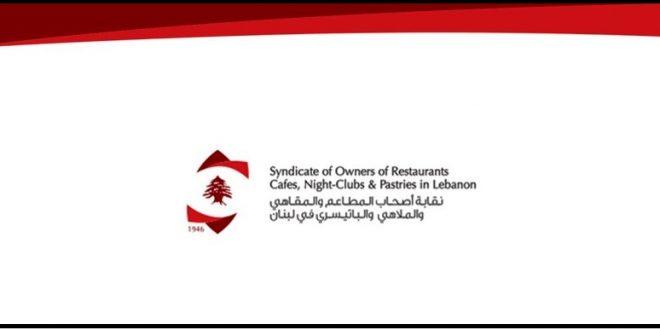 نقابة المطاعم