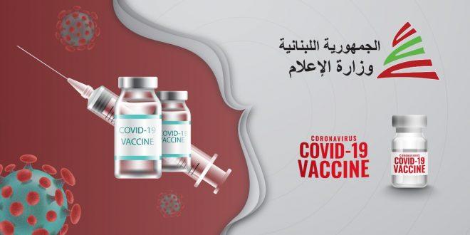 الخطة الإعلامية حول لقاح فيروس كورونا