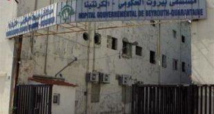 مستشفى الكرنتينا