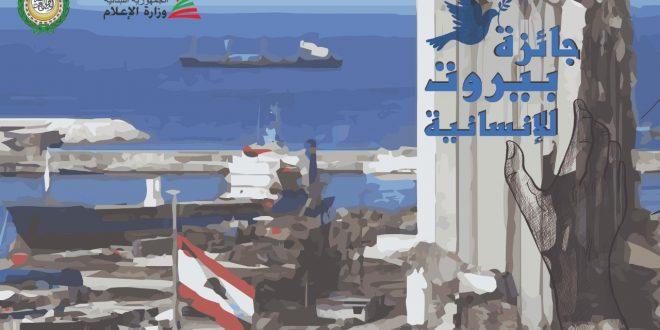 جائزة بيروت للانسانية
