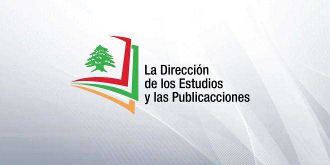 spanish logo - moudiriyyet dirasat