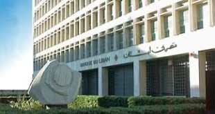 banque-de-liban-lebanon-central-bank-bdl