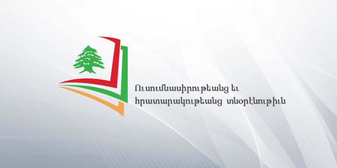arminian logo - moudiriyyet dirasat