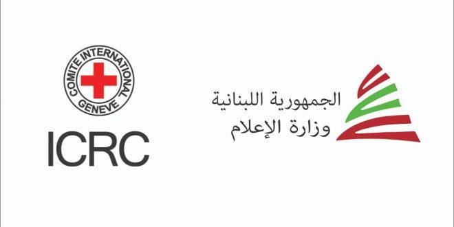 وزارة الإعلام الصليب الاحمر